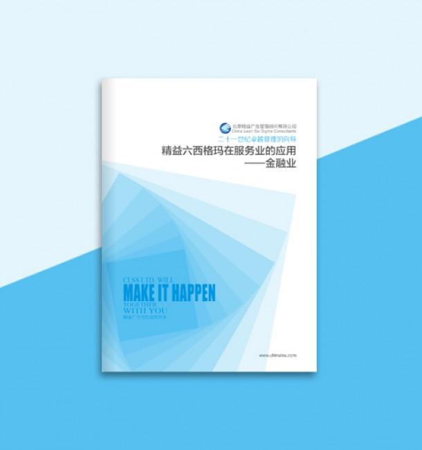 精益广和管理顾问-画册设计